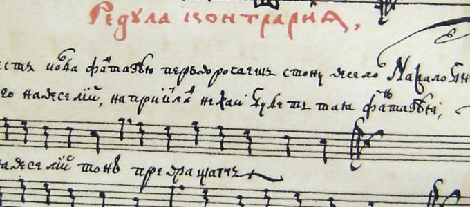 N.-Dileckij.-Grammatica-Muzikalna.-Ex.-fragment-of-work-by-Mielczewski-1_ev